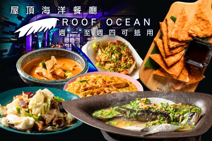 【高雄】屋頂海洋餐廳 #GOMAJI吃喝玩樂券#電子票券#中式