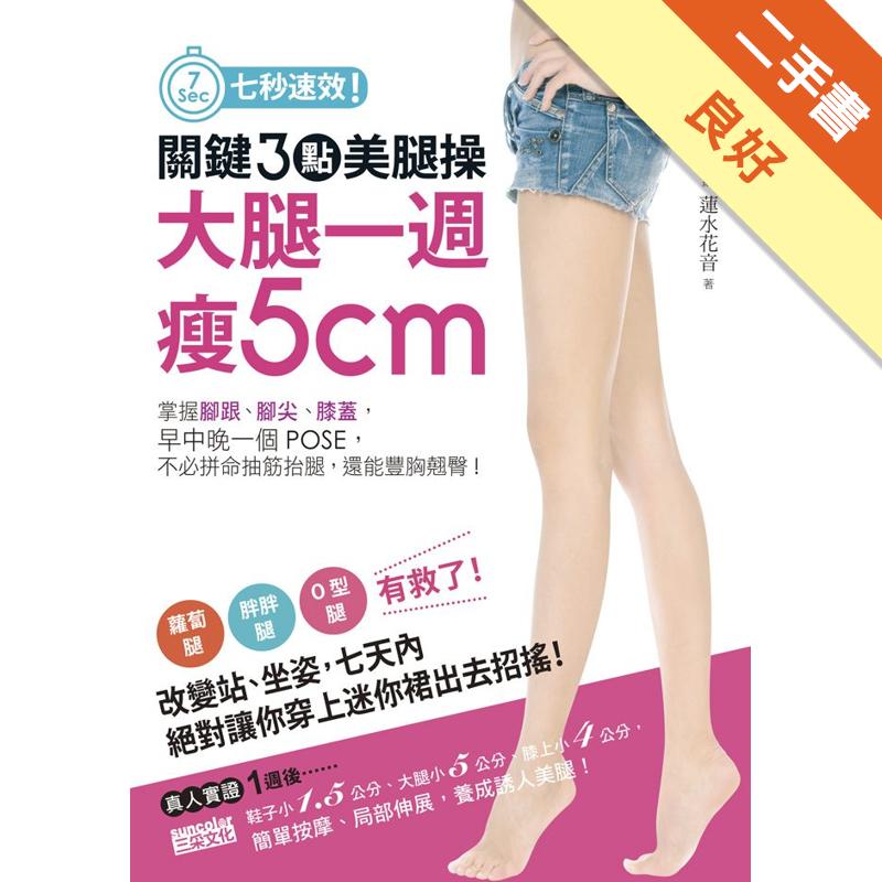 關鍵3點美腿操,大腿一週瘦5cm:掌握腳跟、腳尖、膝蓋,早中晚一個POSE,不必拼命抽筋抬腿[二手書_良好]7093