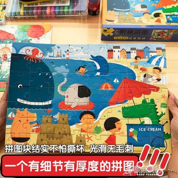 幼兒童階梯拼圖遊戲平圖寶寶智力開發男孩女孩早教玩具2-6歲 原本良品