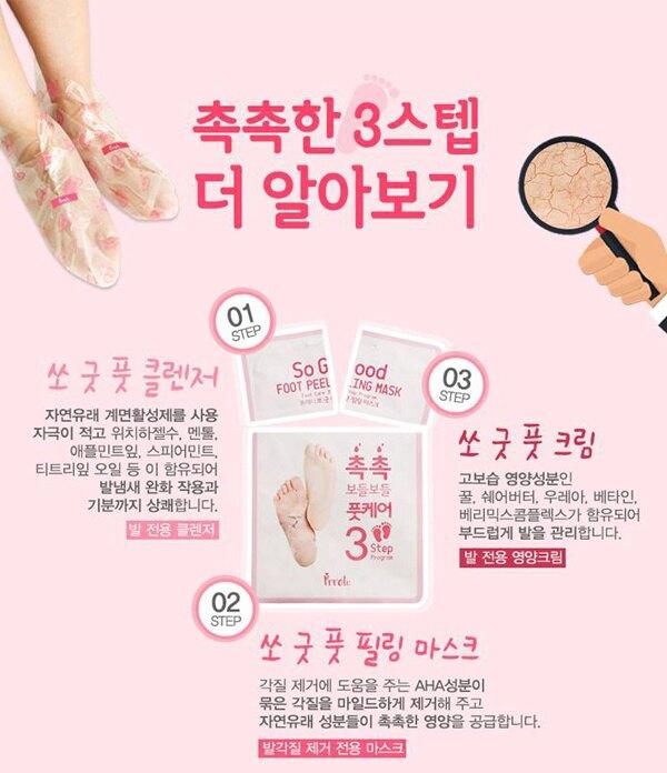 韓國 Prreti 三步驟呵護保養足膜(一雙入)