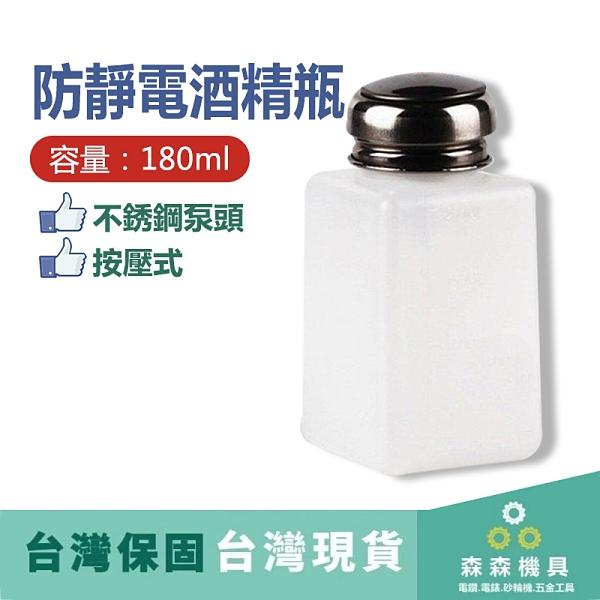 【五星不銹鋼泵頭 】全潔淨 防靜電 酒精瓶 插入式塑料 泵頭 不銹鋼 180ml毫升