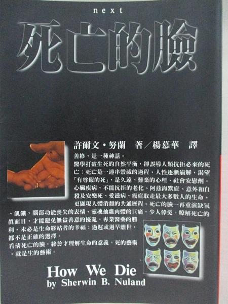 【書寶二手書T1/科學_BII】死亡的臉_許爾文.努蘭, 楊慕華