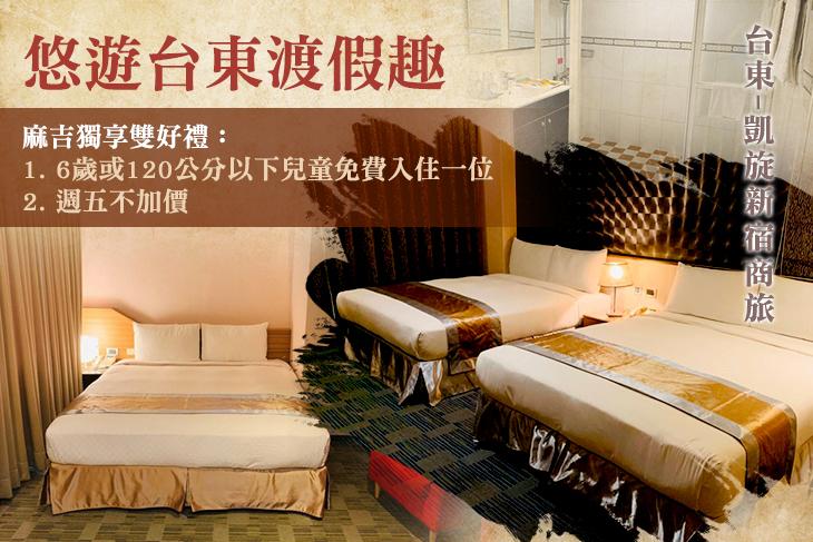 【台東】台東-凱旋新宿商旅 #GOMAJI吃喝玩樂券#電子票券#飯店商旅