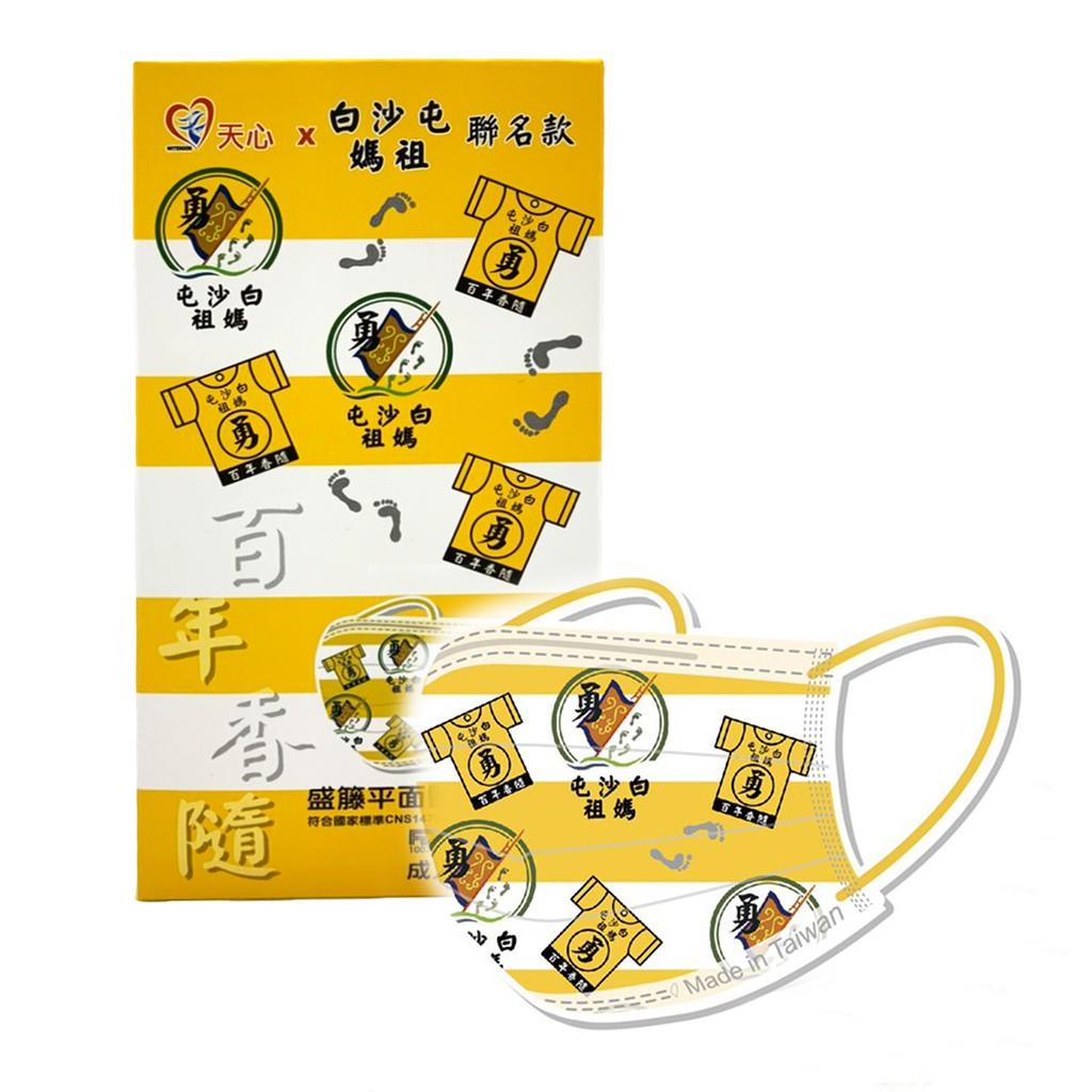 台灣製【醫用雙鋼印】天心白沙屯媽祖聯名口罩