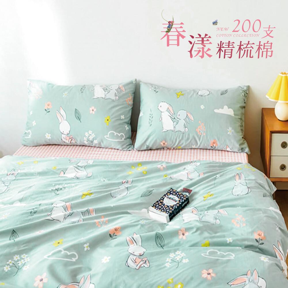 200支精梳純棉-床包被套組  (單/雙/大同價) artis台灣製