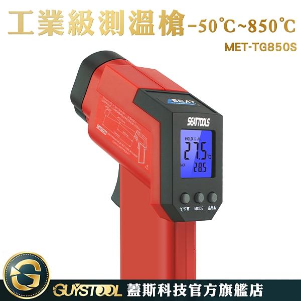蓋斯科技 MET-TG850S 溫度槍 工業級測溫槍-50~850度 工業用 反應快速 非接觸測量 紅外線測溫槍