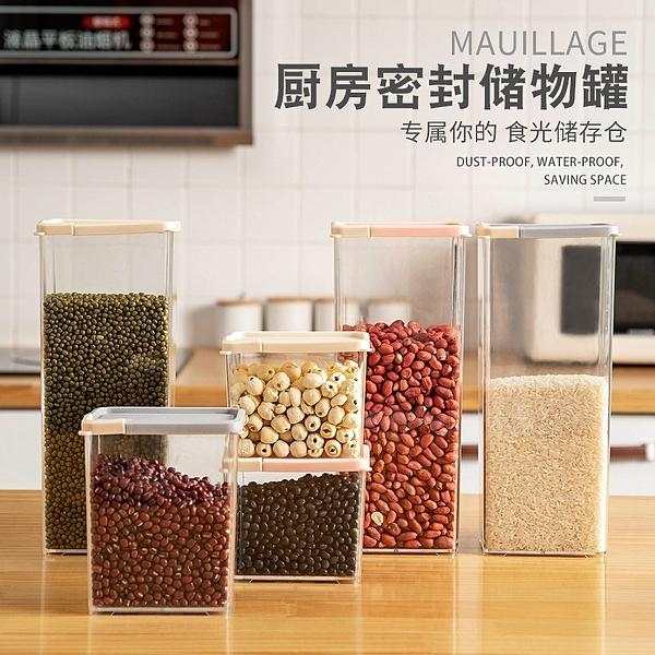 可疊加五穀雜糧儲物罐 有蓋塑料密封罐 食品保鮮盒 (1大+1中+2小/四件組)