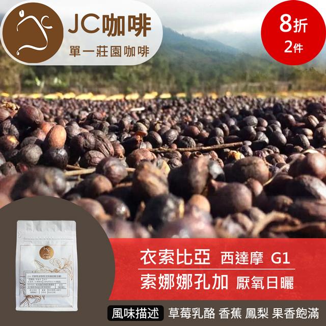 衣索比亞 西達摩 索娜娜孔加 G1 厭氧日曬 - 咖啡豆 半磅 【JC咖啡】 送-莊園濾掛1入 - 莊園咖啡 新鮮烘焙