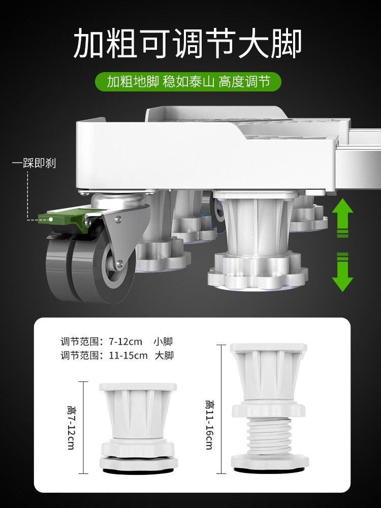 洗衣機底座 洗衣機底座通用行動支架海爾萬向輪加高托架滾筒波輪減震置物架子『XY17541』