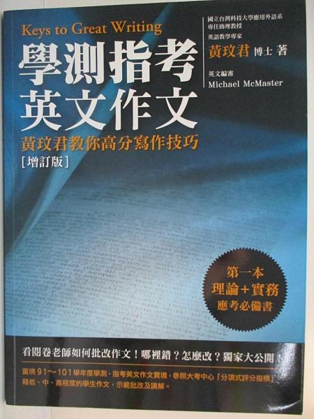 【書寶二手書T1/進修考試_DXV】學測指考英文作文:黃玟君教你高分寫作技巧〔增訂版〕_黃玟