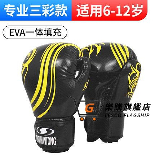 拳套 兒童拳擊手套和拳靶親子套裝散打搏擊拳套少兒男女孩小孩訓練器材