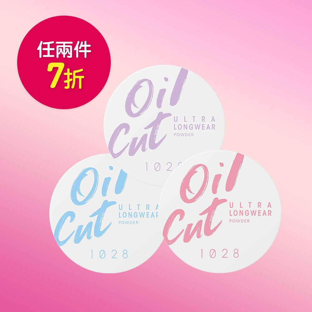 1028 Oil Cut!超吸油嫩蜜粉(三款任選)