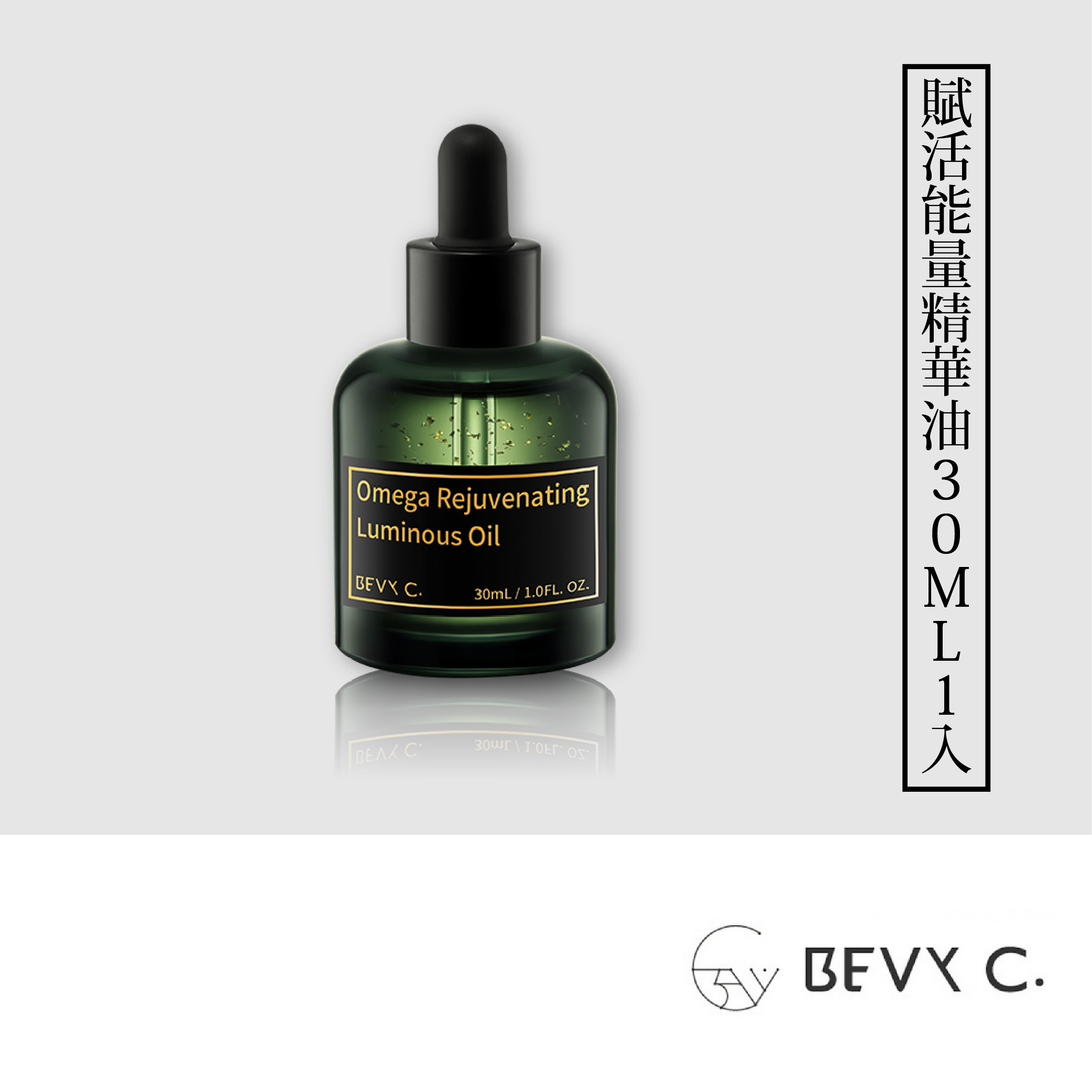 【BEVY C.】Omega賦活能量精華油30ml