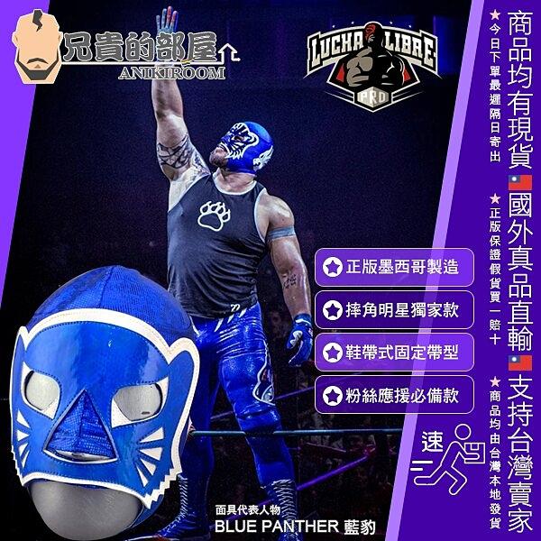 【高等級半專業版】墨西哥摔角 Lucha Libre 摔角明星 Blue Panther 專屬摔角面具 墨西哥製