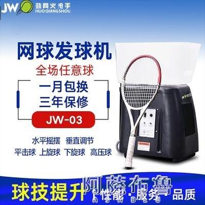 發球機 全新上海勁網火槍手JW03網球遙控自動發球機訓練練習發射器教練機 MKS【居家家】