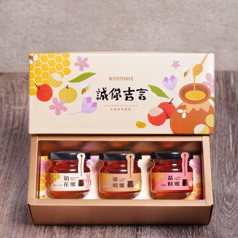 滿誠蜂蜜|誠你吉言蜂蜜禮盒3入一組【SGS檢驗100%純蜂蜜】
