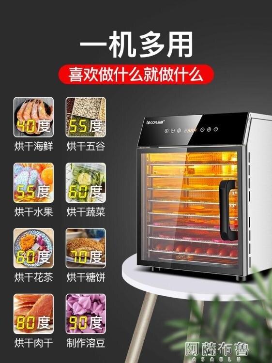 食物烘乾機 樂創烘干機食品家用小型水果茶風干機食物蔬菜脫水機干果機商用 MKS【居家家】