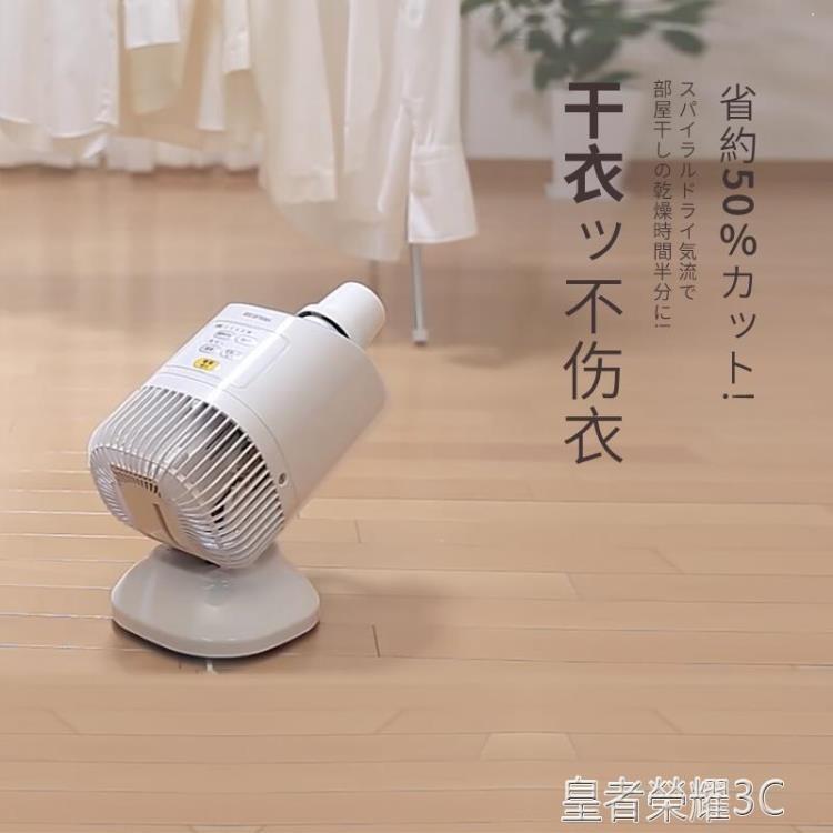 烘乾機 日本家用渦輪螺旋風對流換氣干衣機吹干燥風干衣不傷衣 摩登生活