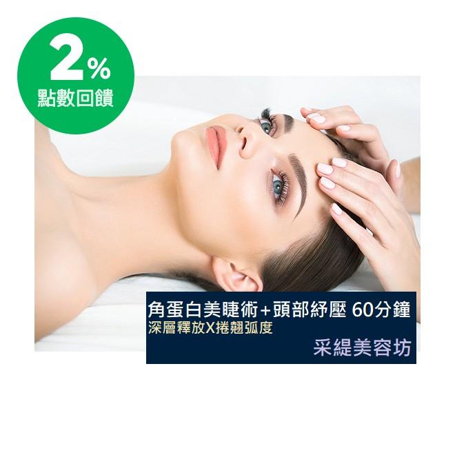 台北【采緹美容坊】角蛋白美睫術+頭部紓壓 60分鐘