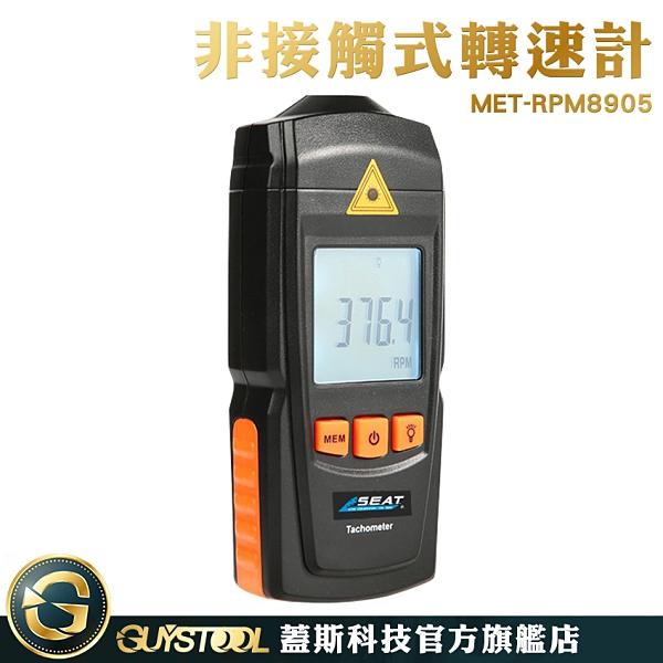 蓋斯科技 轉速計 頻閃儀 激光轉速儀 雷射感應測量 數顯 轉速測量 MET-RPM8905 附儀器箱 轉速表
