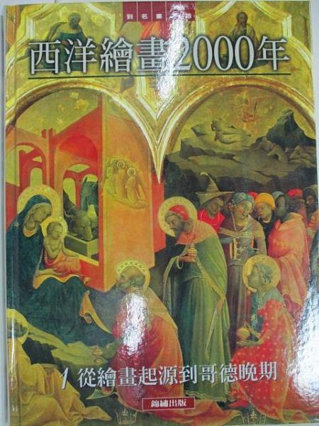 【書寶二手書T9/藝術_EGM】西洋繪畫2000年(1)從繪畫起源到哥德晚期_附殼