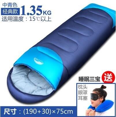 睡袋 睡袋大人戶外可伸手拆洗四季春季露營保暖便攜式室內