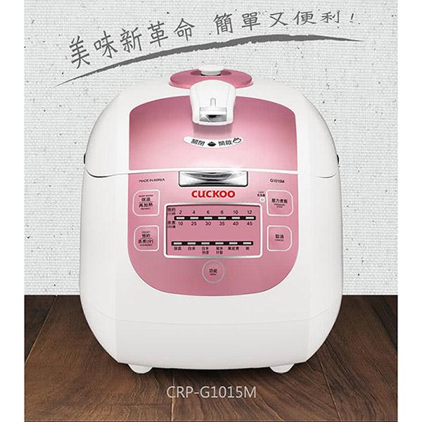 免運 韓國CUCKOO福庫 10人份壓力電子鍋 CRP-G1015M-P 【2入】