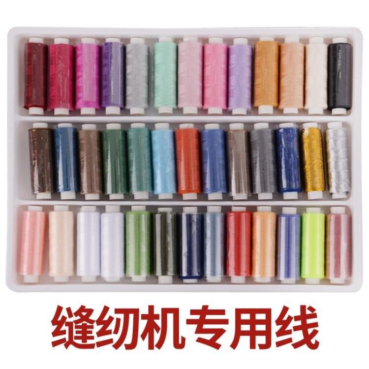 縫紉線 縫紉線家用小卷機線滌綸線39色縫絲線縫紉線家用縫紉配件輔料工具