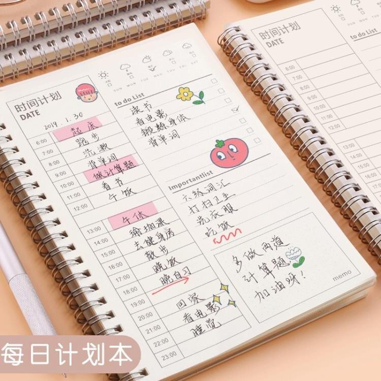 免運 精品-2019每日計劃本365日時間管理100天安排日程周時間規劃自律