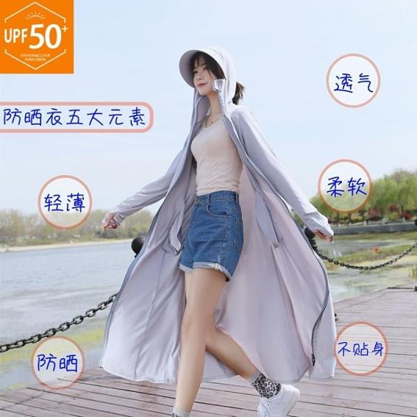 防曬衣 女中長款冰絲網紅女士新款防曬服防紫外線皮膚衣夏季薄外套 快速出貨