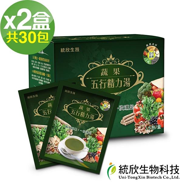 【統欣生技】蔬果五行精力湯(15包x2盒,共30包)
