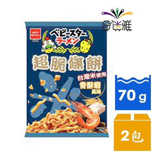 【優雅食】超脆條餅-香酥蝦風味(70g/包)*2包