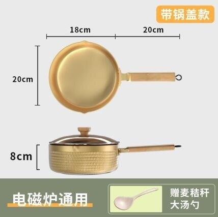 雪平鍋 日式雪平鍋不粘鍋金色泡面煮面小鍋子煮粥鍋輔食奶鍋家用小湯鍋