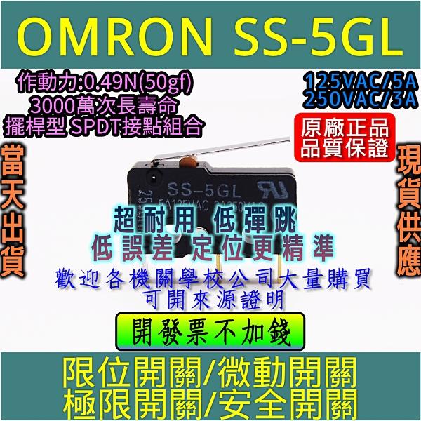 日本OMRON 歐姆龍SS-5GL 微動開關限位開關[電世界706]