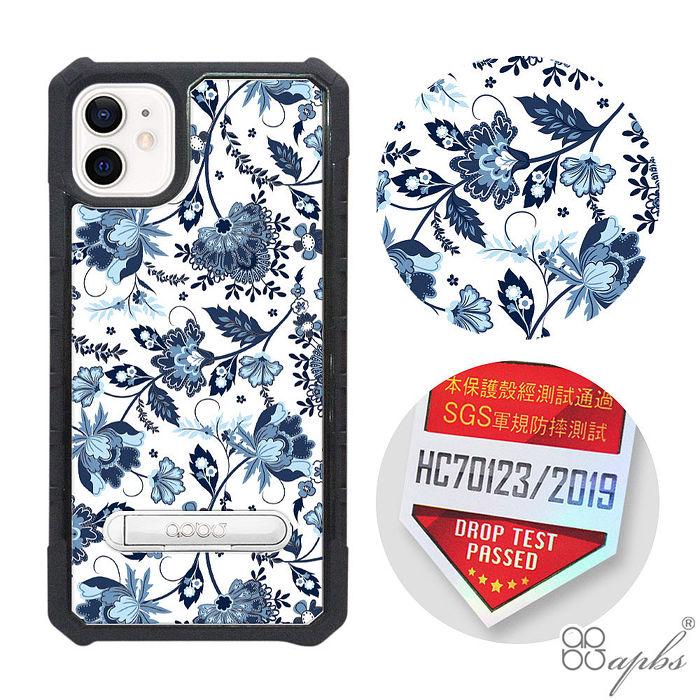 apbs iPhone 12 mini & 12 & 12 Pro & 12 Pro Max 專利軍規防摔立架手機殼-藍夢草(黑殼)12