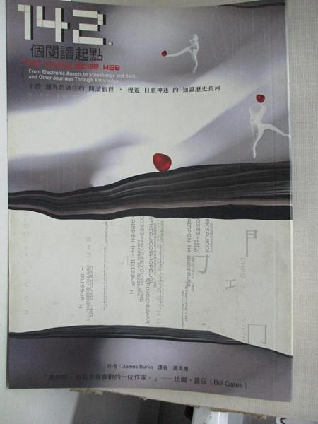 【書寶二手書T6/歷史_BKA】142個閱讀起點_詹姆斯.柏克/著 , 蕭美惠
