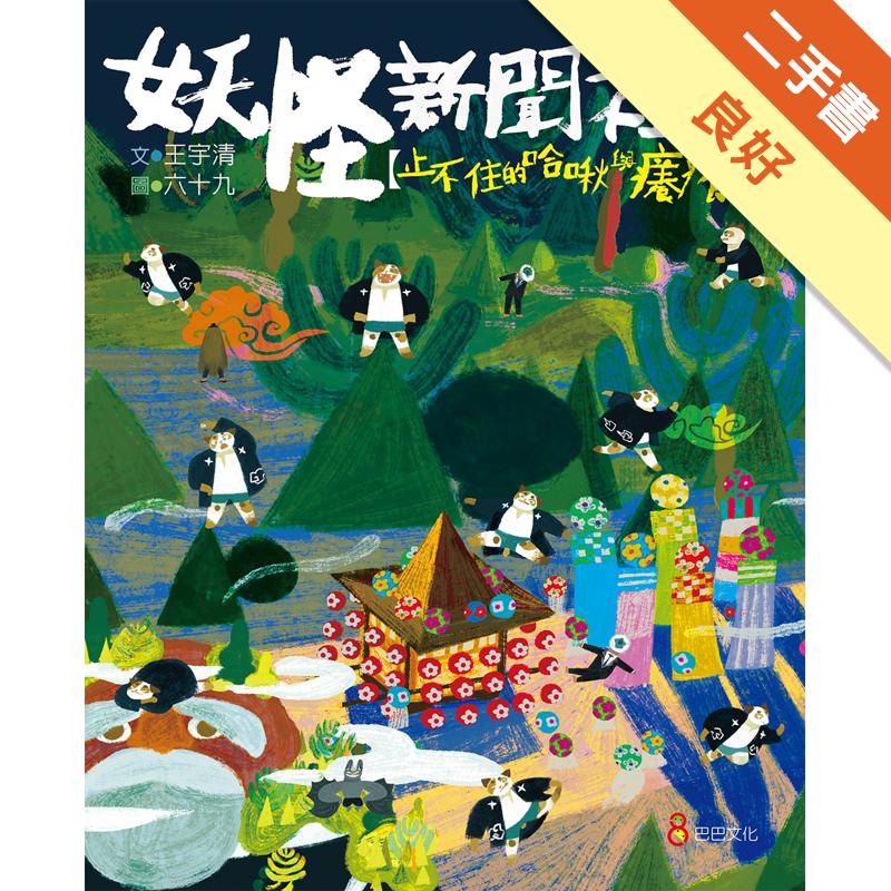 妖怪新聞社(2):止不住的哈啾與癢癢事件[二手書_良好]1737