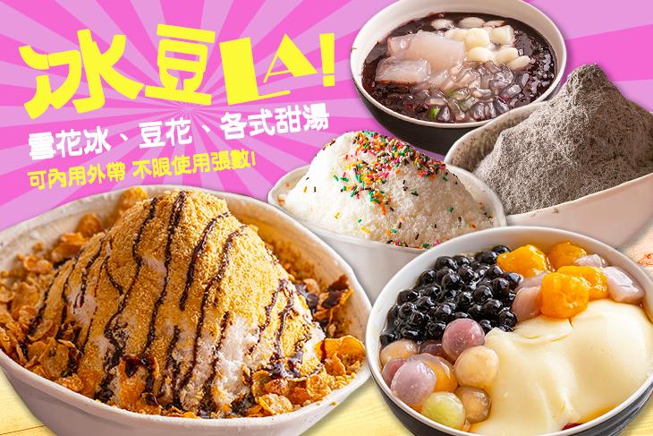 【桃園】冰豆LA! #GOMAJI吃喝玩樂券#電子票券#美食餐飲
