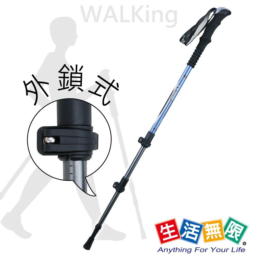 【生活無限】行走杖/直柄三節  6061鋁合金/外鎖式 (藍色) N02-111
