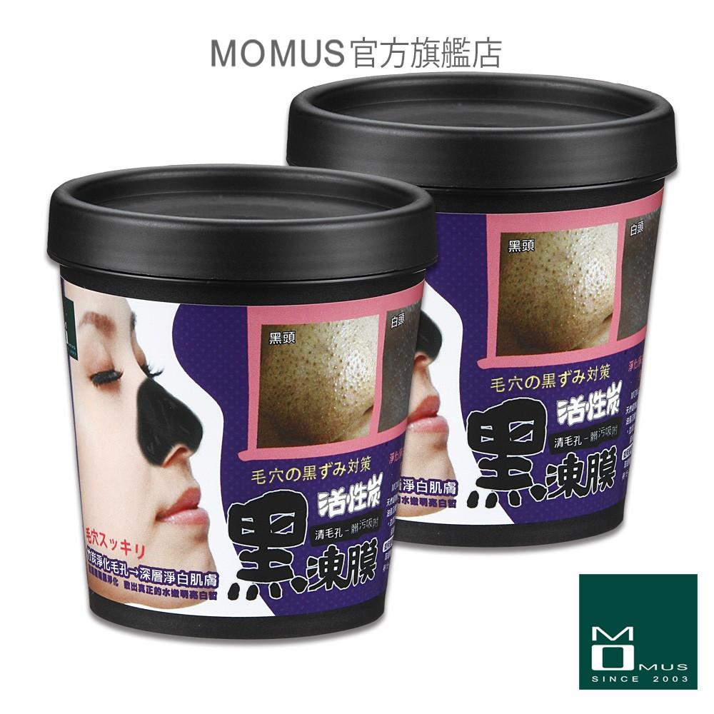 MOMUS 活性炭淨白黑凍膜 250g.二入組【蝦皮團購】