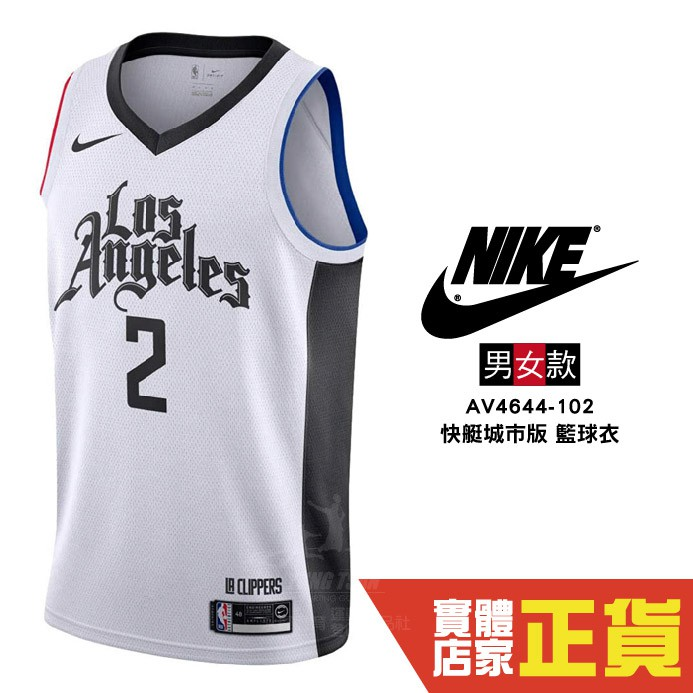 Nike NBA DRY 洛杉磯 快艇隊 KAWHI LEONARD 可愛 球衣 男生 AV4644-102