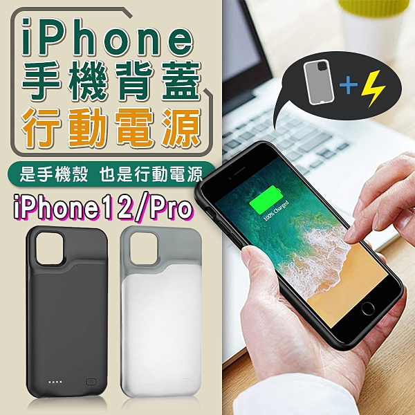【coni shop】iPhone手機背蓋行動電源 現貨 當天出貨 手機殼 iphone12 保護套 充電殼 行動電源 背夾電池