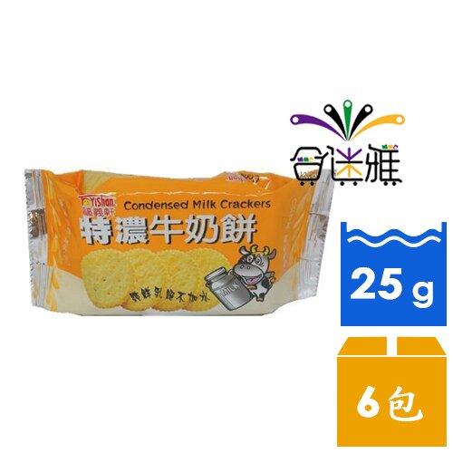 福義軒特濃牛奶餅-小包(25g/包)*6包