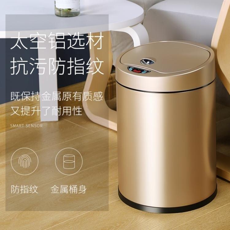 歐本垃圾桶家用衛生間客廳臥室廚房自動智慧感應有蓋電動垃圾筒 特惠九折