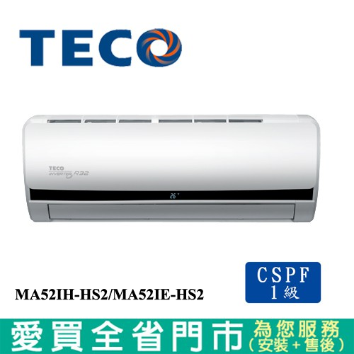 TECO東元8-10坪MA52IH-HS2/MA52IE-HS2頂級變頻冷暖空調_含配送+安裝【愛買】