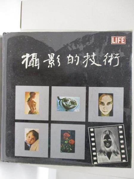 【書寶二手書T1/攝影_DK7】攝影的技術_時代-生活叢書