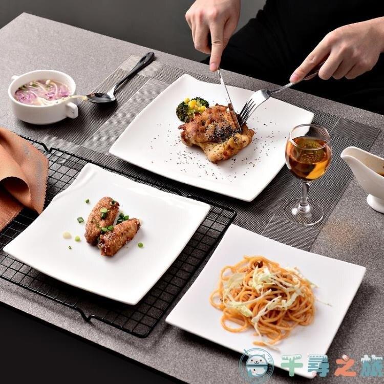菜盤碟子牛排盤平盤淺盤蛋糕盤意面盤西餐盤【千尋之旅】