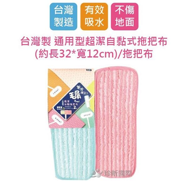 【台灣珍昕】台灣製 通用型超潔自黏式拖把布(約長32*寬12cm)/拖把布