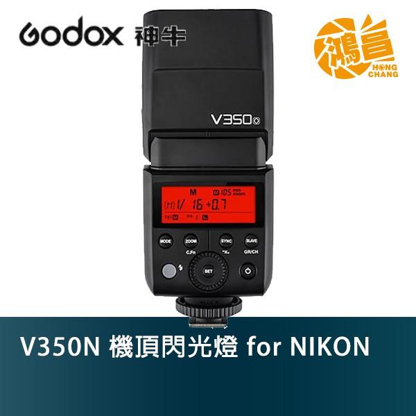 Godox 神牛 V350N 機頂閃光燈 for NIKON 開年公司貨 鋰電池 V350【鴻昌】