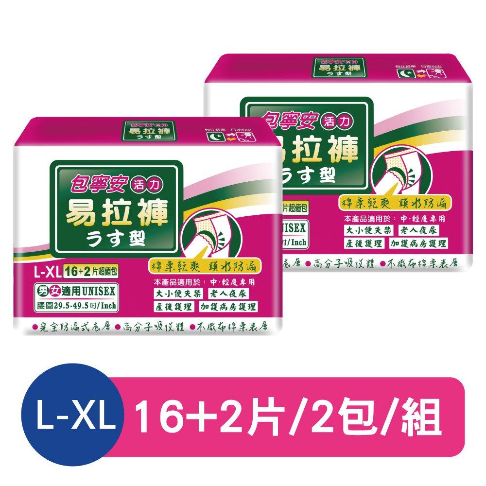 【包寧安】活力易拉褲(穿脫型) 成人紙尿褲L-XL(16+2片x2包/組)